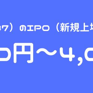 タスキ(2987)のIPO(新規上場)初値予想