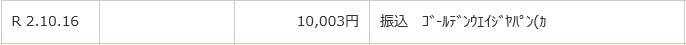 FXTF出金2020.10.16