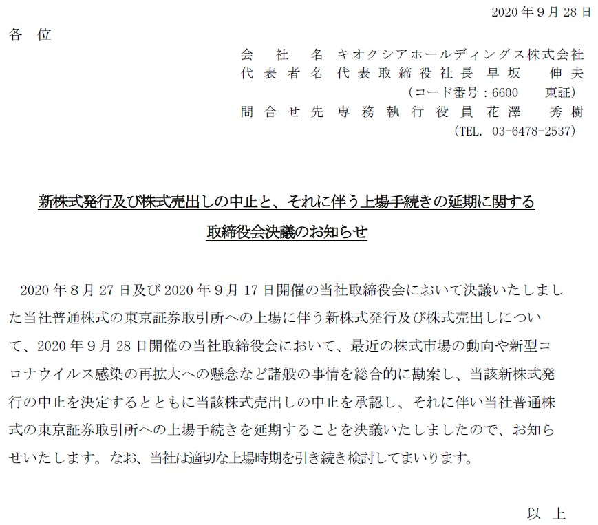 キオクシアホールディングス(6600)IPO上場中止