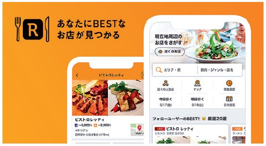 Retty(7356)IPO事業内容