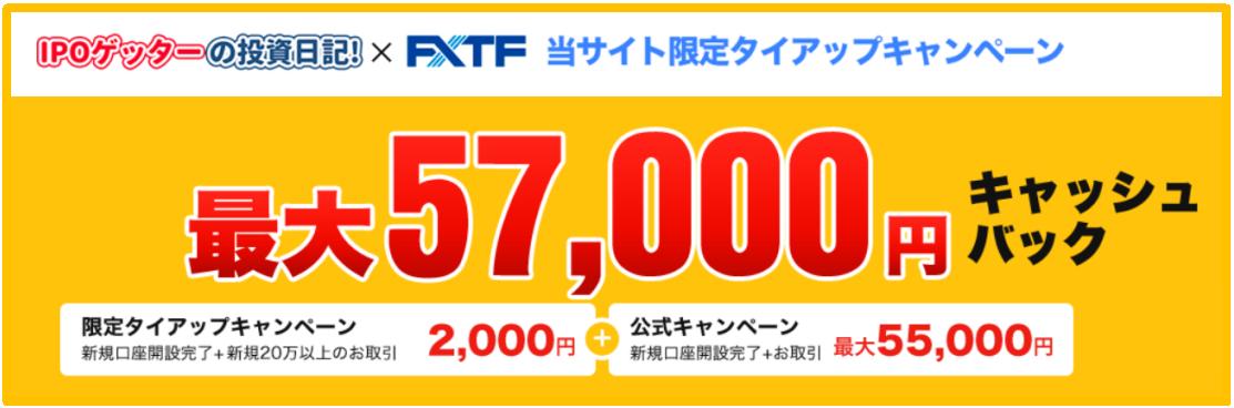 FXTFタイアップキャンペーン2020.9.30