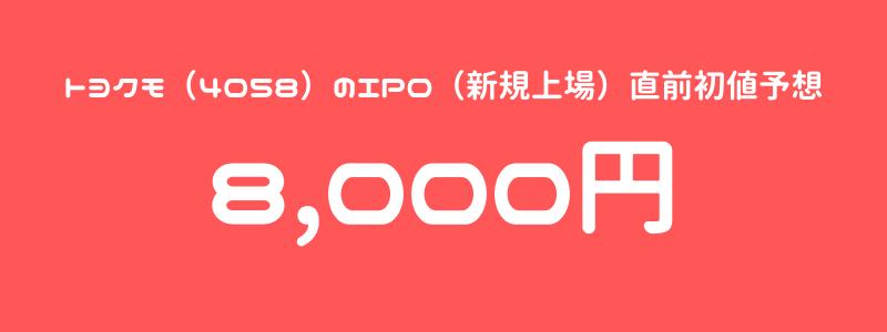 トヨクモ(4058)のIPO(新規上場)直前初値予想