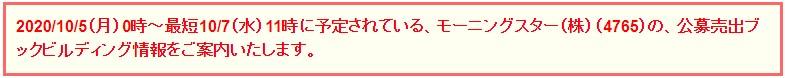 モーニングスター(4765)PO(株式売出)
