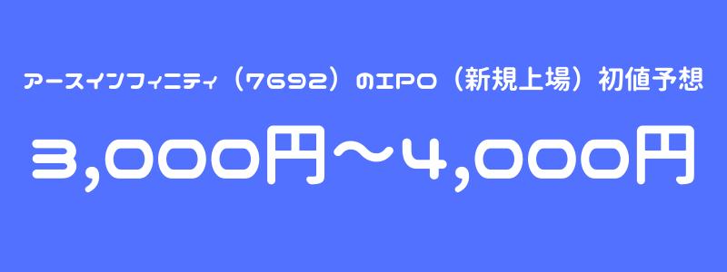 アースインフィニティ(7692)のIPO(新規上場)初値予想