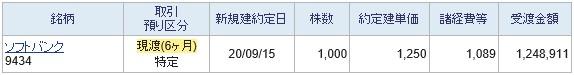 ソフトバンク(9434)PO現渡し2020.9.23