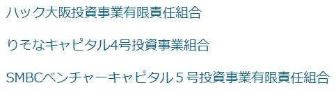 ディビイベンチャーキャピタル3社