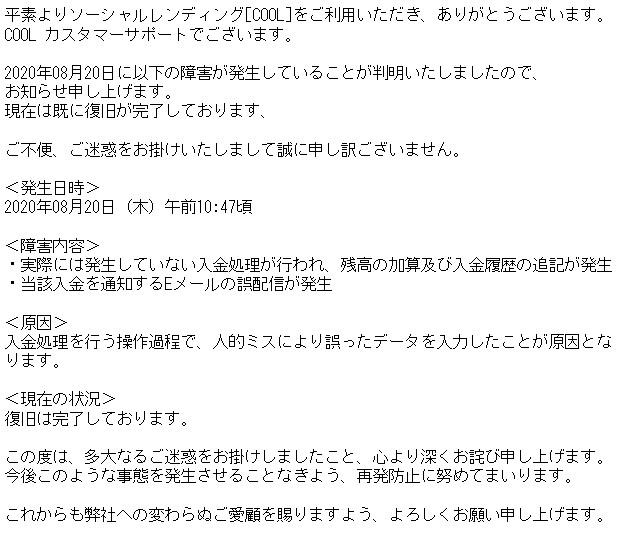 COOL障害発生2020.9.18