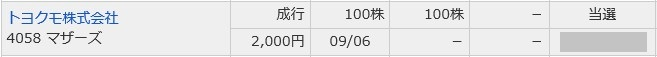 トヨクモ(4058)IPO当選マネックス証券