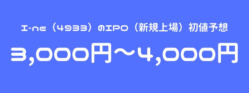 I-ne(4933)のIPO(新規上場)初値予想