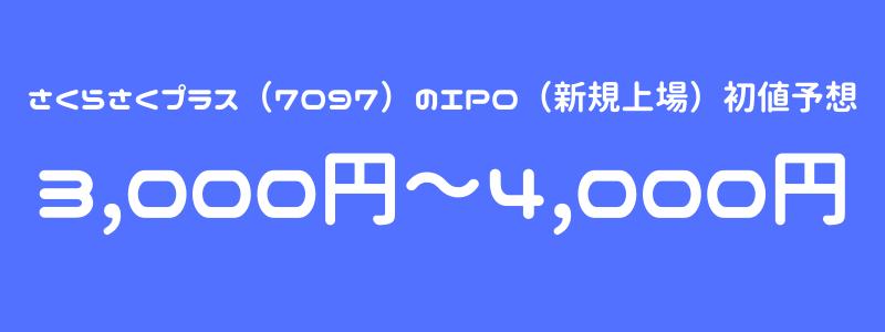 さくらさくプラス(7097)のIPO(新規上場)初値予想