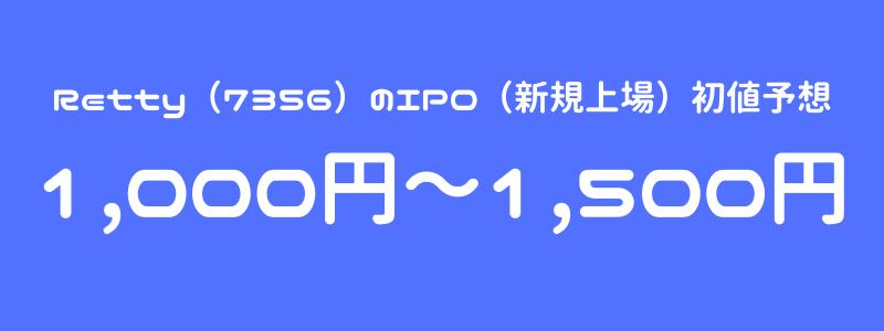 Retty(7356)のIPO(新規上場)初値予想