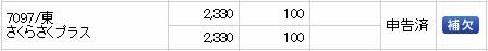 さくらさくプラス(7097)補欠SMBC日興証券