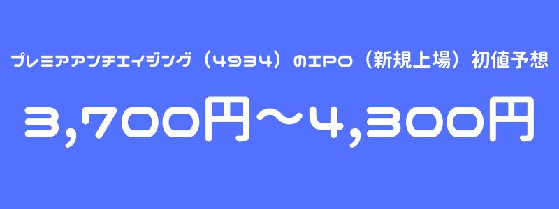プレミアアンチエイジング(4934)のIPO(新規上場)初値予想