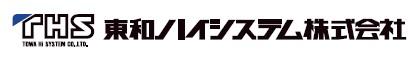東和ハイシステム(4172)IPO上場承認