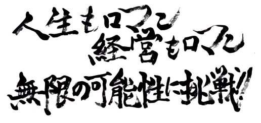 東和ハイシステム(4172)IPO経営哲学