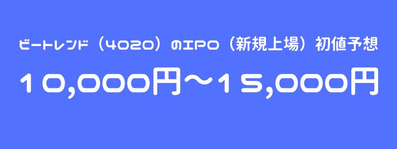 ビートレンド(4020)のIPO(新規上場)初値予想