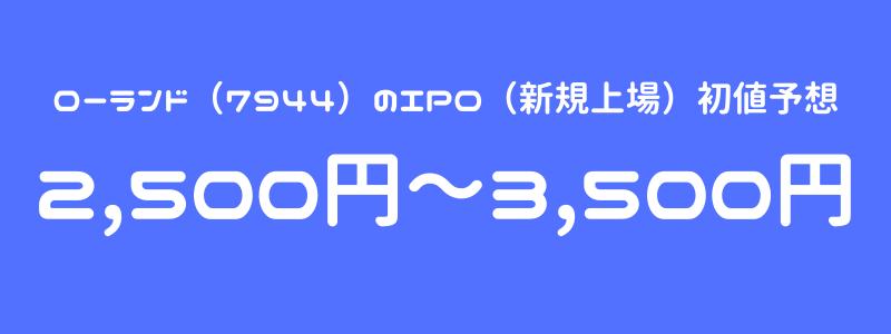 ローランド(7944)のIPO(新規上場)初値予想1