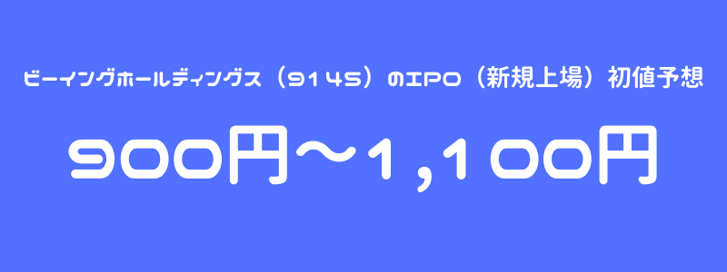 ビーイングホールディングス(9145)のIPO(新規上場)初値予想