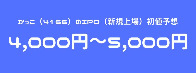 かっこ(4166)のIPO(新規上場)初値予想