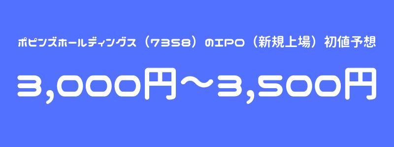 ポピンズホールディングス(7358)のIPO(新規上場)初値予想
