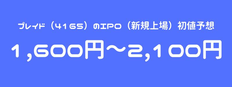 プレイド(4165)のIPO(新規上場)初値予想