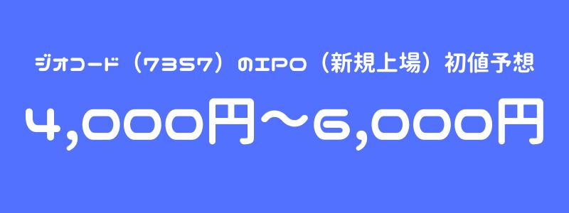 ジオコード(7357)のIPO(新規上場)初値予想