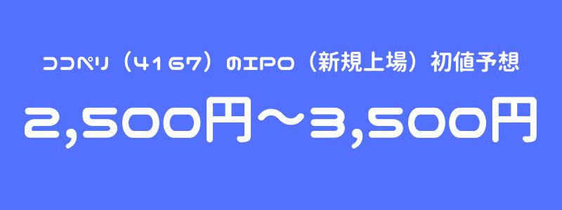 ココペリ(4167)のIPO(新規上場)初値予想