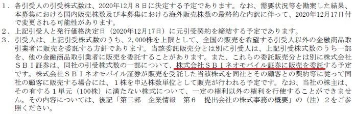 ファンペップ(4881)IPO目論見書ネオモバ