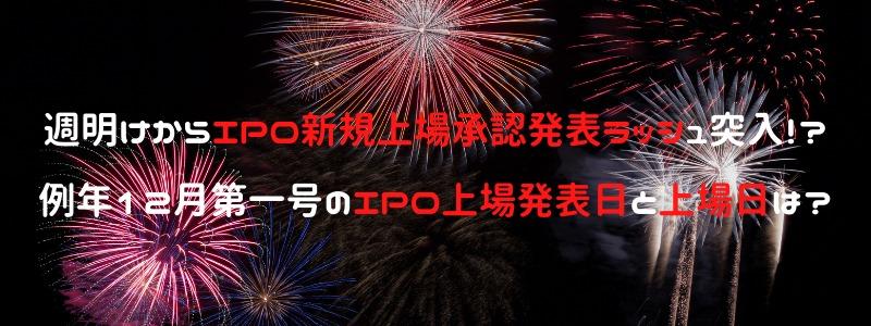 週明けからIPO新規上場承認発表ラッシュ突入!?