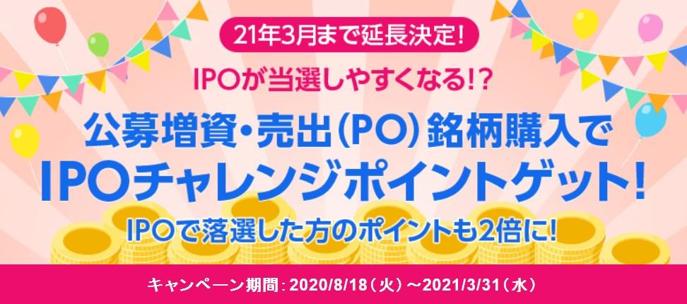 SBI証券IPOチャレンジポイントプレゼントキャンペーン延長2021.3.31