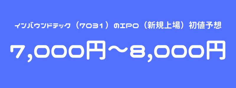 インバウンドテック(7031)のIPO(新規上場)初値予想