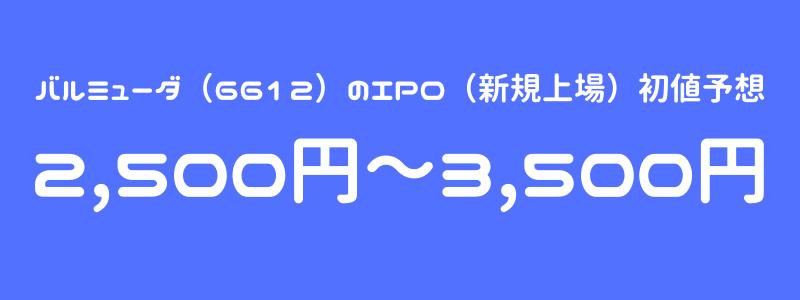 バルミューダ(6612)のIPO(新規上場)初値予想
