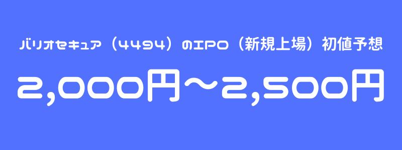 バリオセキュア(4494)のIPO(新規上場)初値予想