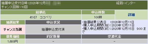 ココペリ(4167)IPOチャンス当選大和