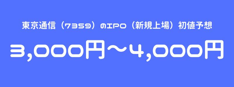 東京通信(7359)のIPO(新規上場)初値予想