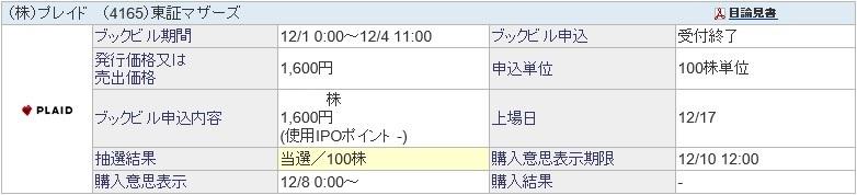 プレイド(4165)IPO当選SBI証券