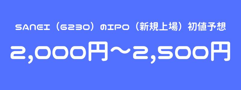SANEI(6230)のIPO(新規上場)初値予想