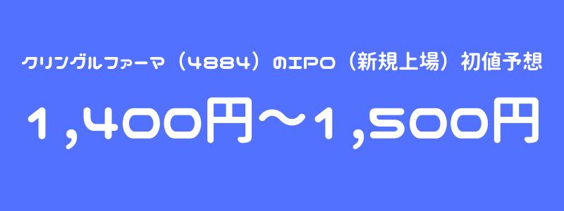 クリングルファーマ(4884)のIPO(新規上場)初値予想