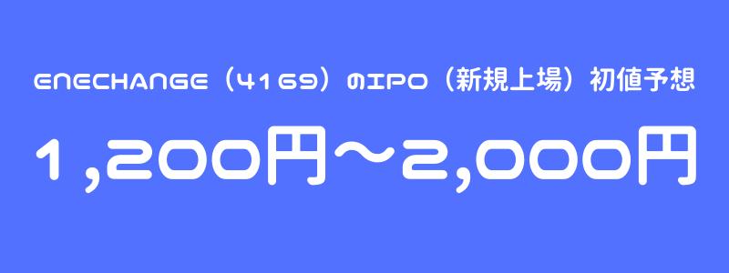 ENECHANGE(4169)のIPO(新規上場)初値予想