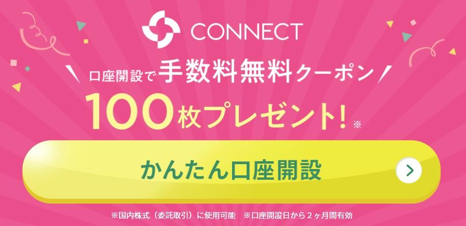 CONNECT(コネクト)手数料無料クーポン