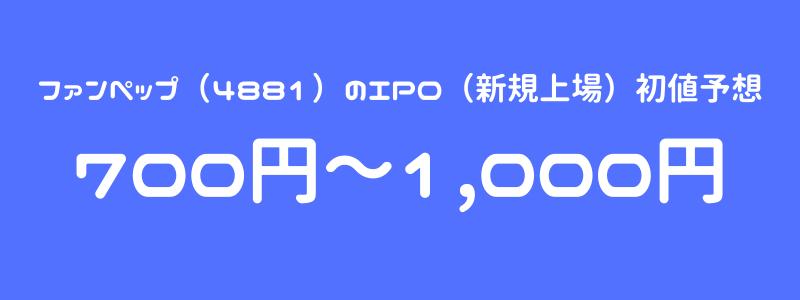ファンペップ(4881)のIPO(新規上場)初値予想