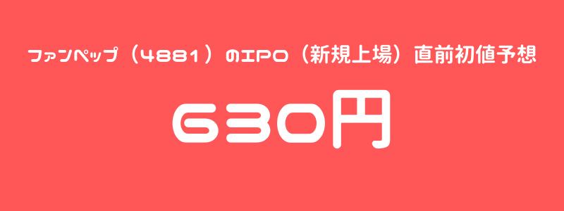 ファンペップ(4881)のIPO(新規上場)直前初値予想