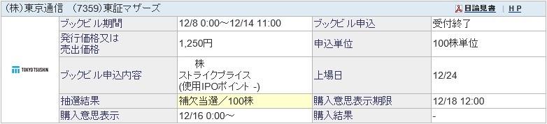 東京通信(7359)IPO補欠当選SBI証券