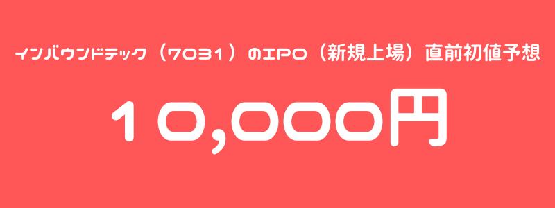 インバウンドテック(7031)のIPO(新規上場)直前初値予想