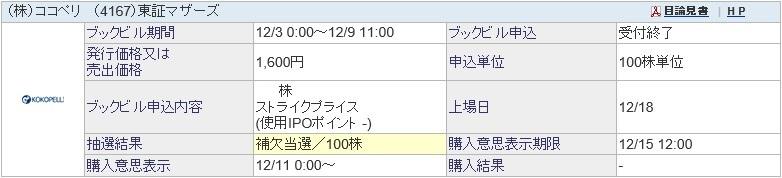ココペリ(4167)IPO補欠SBI証券