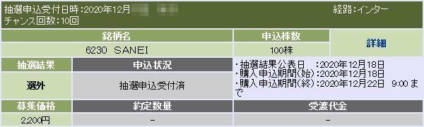 SANEI(6230)IPO落選大和証券