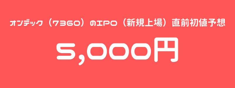 オンデック(7360)のIPO(新規上場)直前初値予想