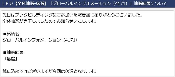 グローバルインフォメーション(4171)IPO落選エイチ・エス証券