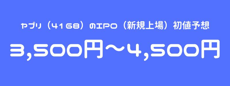 ヤプリ(4168)のIPO(新規上場)初値予想