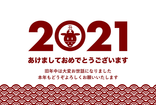 Happy-New-Year2021